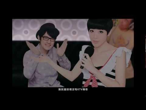 KTV傳奇--19(陳珊妮+陳建騏)