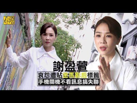 謝盈萱哀怨遭貼金馬影后標籤 手機關機搞失聯