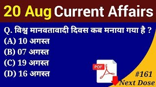 Next Dose #161 | 20 August 2018 Current Affairs | Daily Current Affairs | Current Affairs In Hindi