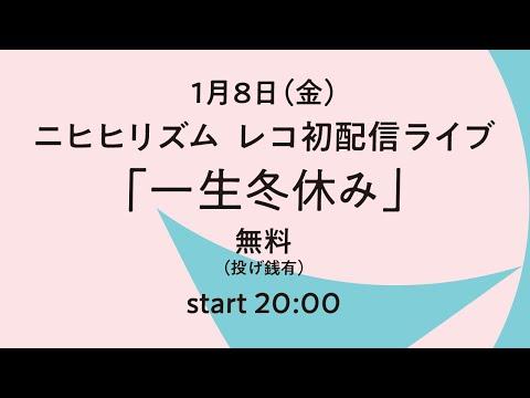 無料配信LIVE「一生冬休み」