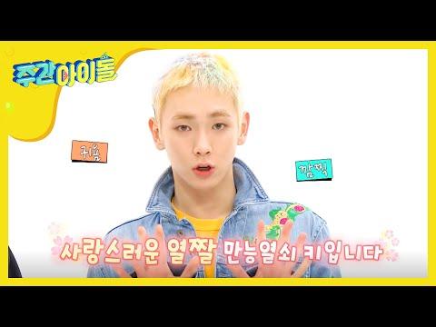 [Weekly Idol EP.359] Shinee's New Introduction Method