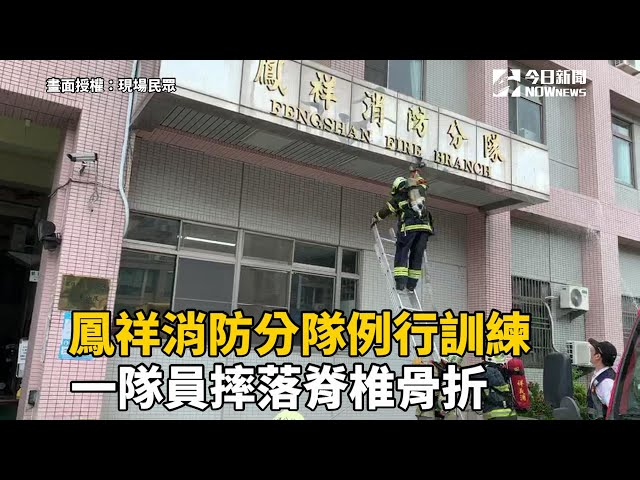 影/鳳祥消防分隊例行訓練 一隊員摔落脊椎骨折