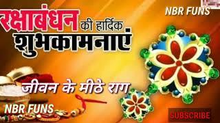 स्पेशल राखी सॉन्ग ll Raksha bandhan hindi song Raksha bandhan whatsapp status ||