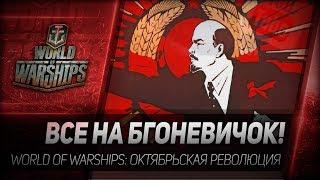 ВСЕ НА БГОНЕВИЧОК! World of Warships - линкор Октябрьская революция
