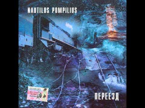 Наутилус Помпилиус Летучий фрегат.wmv