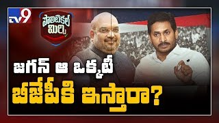 Political Mirchi: Discussion about Rajya Sabha seats betwe..