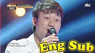 /a little lim changjung jo hyunmin hidden singer 2 ep14