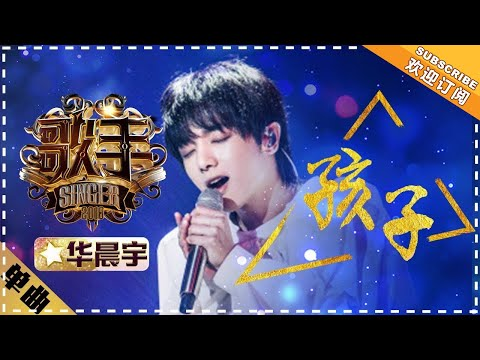 华晨宇 《孩子》-单曲纯享《歌手2018》第5期 Singer2018【歌手官方频道】