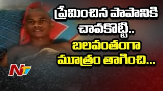 Dalit man assaulted, forced to drink urine in Telangana..