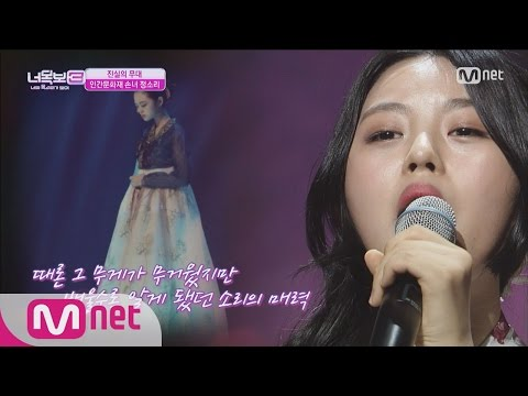 [ICanSeeYourVoice3] A Touching stage, Jung Sori 'Everyone' 20160707 EP.02