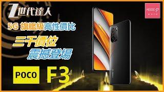 POCO F3 5G旗艦級高性價比 三千價位 震撼登場