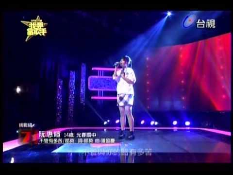 20131201 [我要當歌手]  阮惠暄 - 那英/不管有多苦