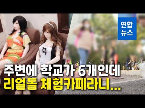학교 주변 '리얼돌 체험카페' 주민 반발에 문닫아 / 연합뉴스 (Yonhapnews)