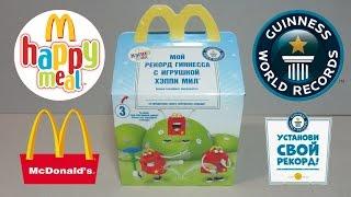 Хэппи Мил McDonald's [Рекорды Гиннеса / Guinness World Records]