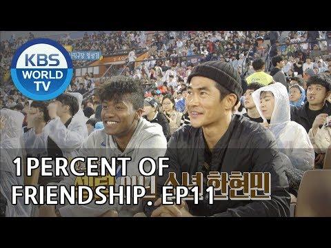 1 Percent of Friendship I 1%의 우정 – Ep.11 [ENG/2018.08.21]
