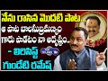Lyricist Gundeti Ramesh Emotional About Late SP Balasubramanyam | SPB Evergreen Hits | TopTeluguTV