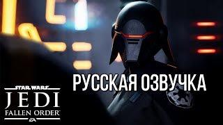 Звёздные Войны Джедаи: Павший Орден / Русский Трейлер / Star Wars Jedi: Fallen Order