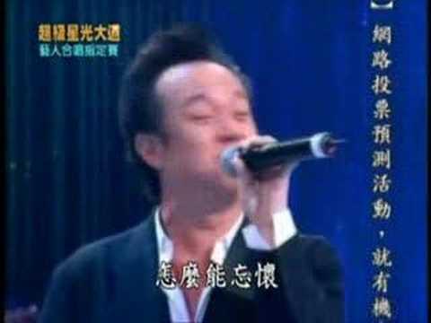 超級星光大道 林宥嘉&黃大煒-你把我灌醉