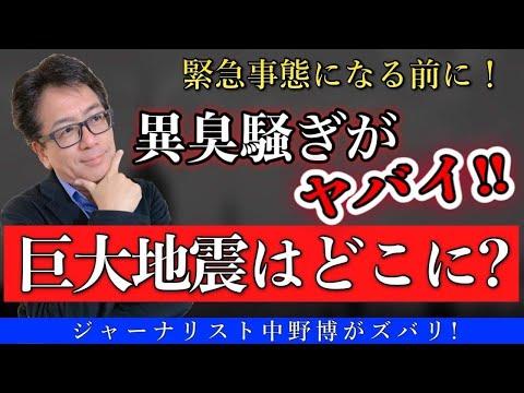 【緊急避難エリア】巨大地震と関係あるのか?異臭騒ぎの神奈川、東京より危険な〇〇エリア。