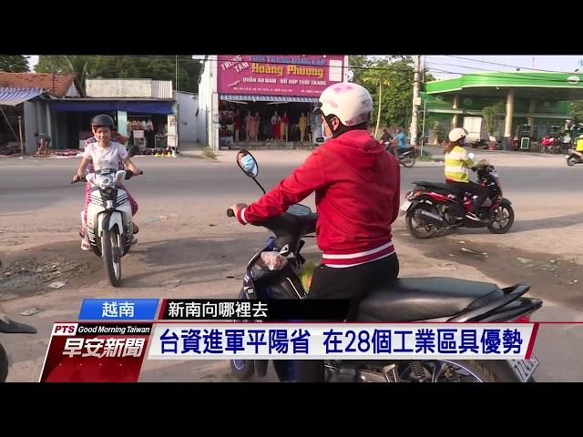 """""""未來世界工廠"""" 越南外資金額成長驚人"""