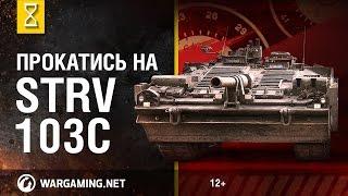 Прокатись на Strv 103C. В командирской рубке. Часть 3