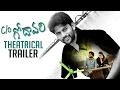 C/o Godavari film theatrical trailer; Rohith S., Shruthi V..