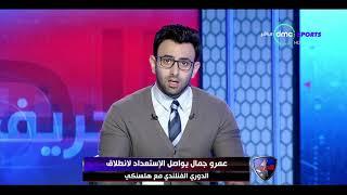الحريف - عمرو جمال يواصل الإستعداج لانطلاق الدوري الفنلندي مع هلسنكي ...