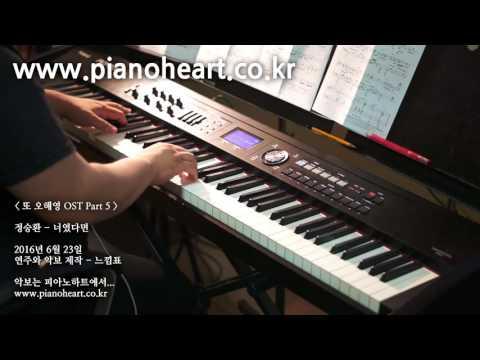 정승환(Jung Seung Hwan) - 너였다면(If It Is You) 피아노 연주,pianoheart  또 오해영 OST