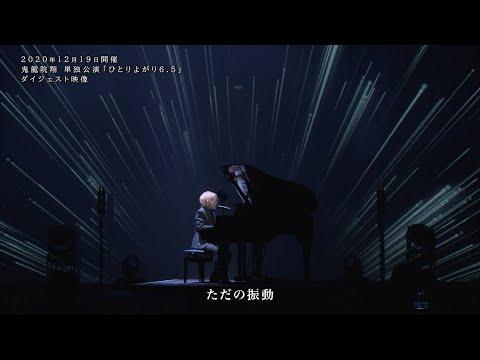 鬼龍院翔 12月19日 単独公演「ひとりよがり6.5」 ダイジェスト映像