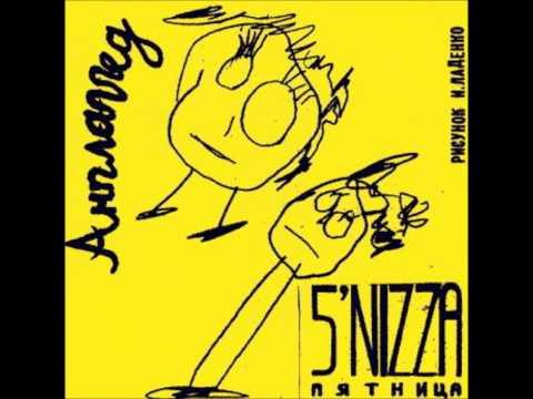 5nizza - Джаммин (Unplugged 2003)