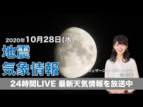 【LIVE】 最新地震・気象情報 ウェザーニュースLiVE 2020年10月28日(水)