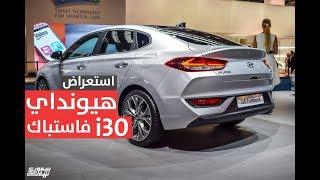 استعراض سيارة هيونداي الجديدة i30 فاستباك     -