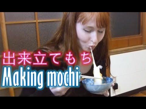 How to make mochi! 【餅を作りましょう!】(字幕・10ヶ国)