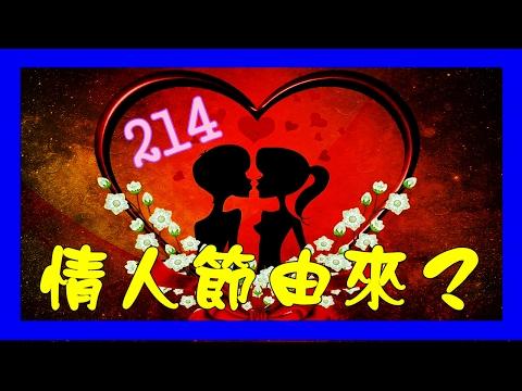 214西洋情人節由來為何?  5分鐘告訴你西方情人節由來?為什麼要過情人節? The Origin of Valentine's Day.
