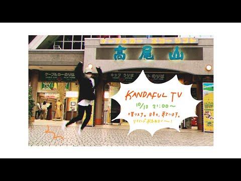 喋ります。時々、歌います。 【KANDAFUL TV 2021/10/13】