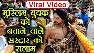 Viral Video:Muslim boy को हिंदुवादी भीड़ से बचाने वाले sikh Gagandeep Singh को सलाम  वनइंडिया हिन्दी