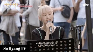 Taeyeon (태연) - When We Were Young   Begin Again 3 (비긴어게인 3)