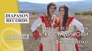 ИВА & ВЕЛИСЛАВА КОСТАДИНОВИ - Софка на татко / IVA & VELISLAVA KOSTADINOVI - Sofka na tatko