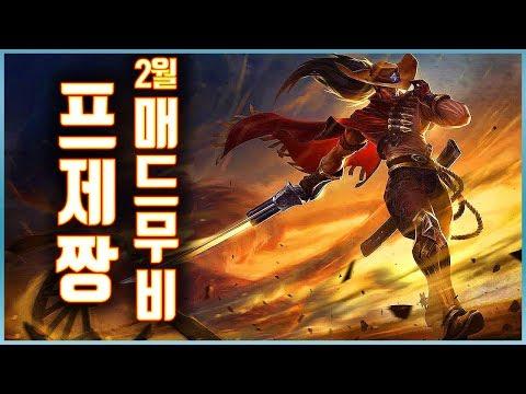 야스오장인 프제짱 2월 마지막 매드무비 (League of legends Korea Challenger Yasuo montage!)