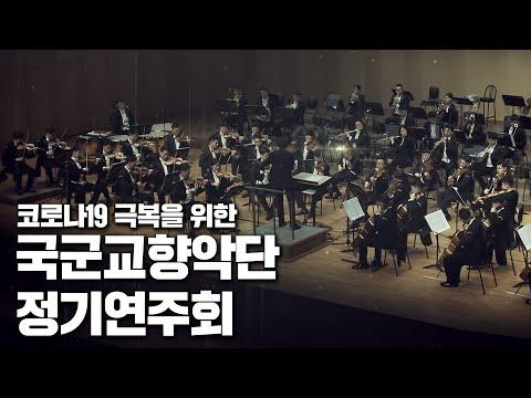 코로나19 극복을 위한 국군교향악단 정기연주회 | 대한민국 국방부
