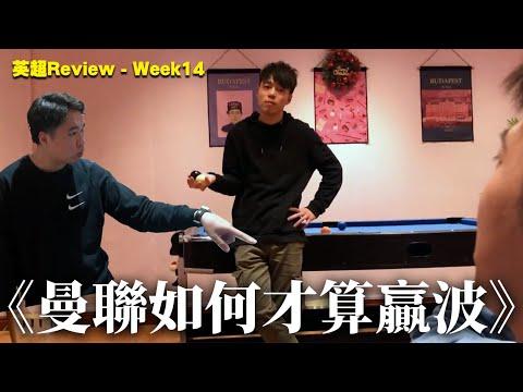 【#英超Review Week14 - 曼聯如何才算贏波】