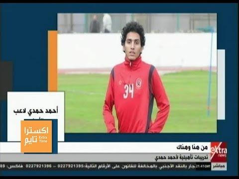 اكسترا تايم| تدريبات تأهيلية لأحمد حمدي