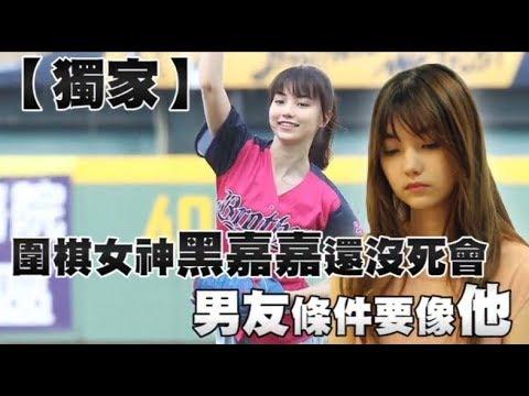 【獨家】圍棋女神黑嘉嘉還沒死會 男友條件要像他 | 台灣蘋果日報