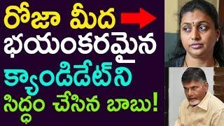 Chandrababu Decided To Put A Horrible Candidate On Roja || Taja30