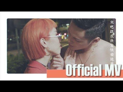 雷深如 (J.Arie) -《神奇女俠》Official Music Video
