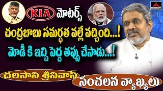 Chalasani Srinivas Rao Sensational Secrets About Chandraba..