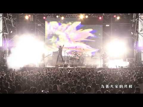 CHTHONIC - Next Republic - Official Video 閃靈 共和 MV