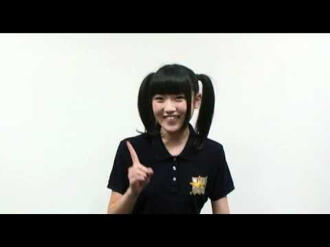 SUPER☆GiRLS 前島亜美からのお願いコメント