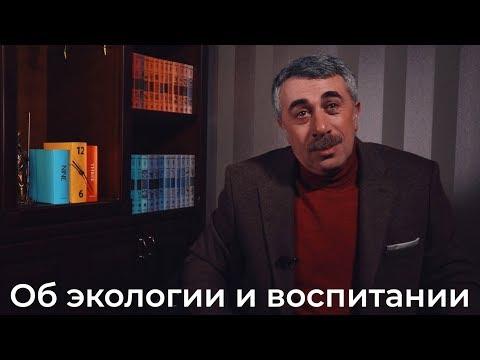 Об экологии и воспитании — Доктор Комаровский