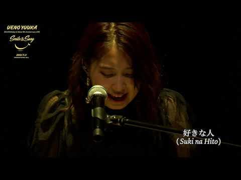 上野優華 「UENO YUUKA 23rd Birthday & Debut 8th Anniversary LIVE ~Smile & Song~」[2nd STAGE] 7/11/2021